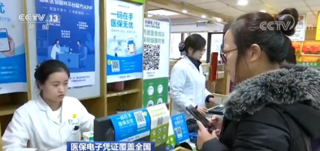 """医保电子凭证已覆盖全国 """"码""""上就能看病买药"""