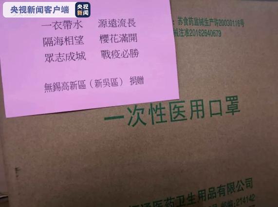 无锡新吴区回赠日本丰川5万只口罩