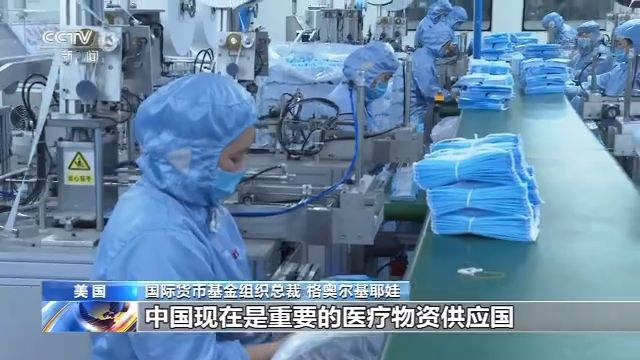 IMF总裁:中国正从危机中恢复并积极分享抗疫经验