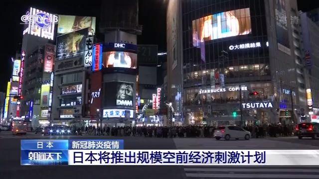在网上如何赚钱:日本将推出迄今最大规模经济刺激计划