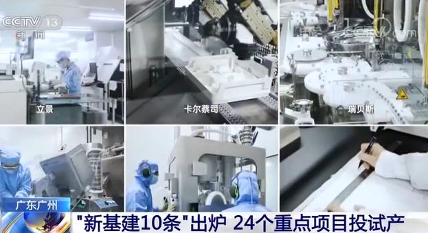 """广州""""新基建10条""""出炉 24个重点项目投试产"""