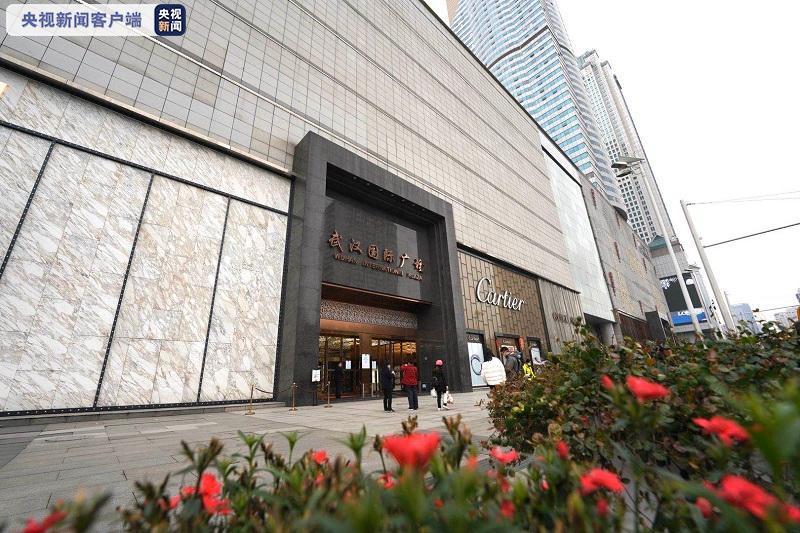 武汉多家商场今天恢复营业