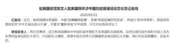 全球直击丨新冠肺炎疫情下 看英国媒体如何造假抹黑中国