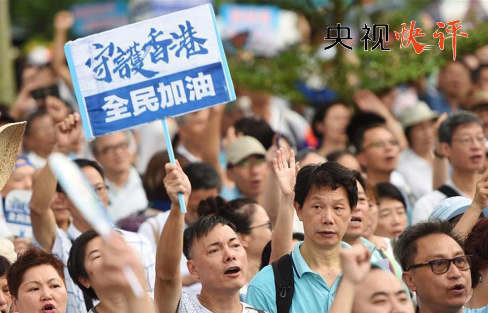 央视快评丨香港绝不能成为国家安全的风险口