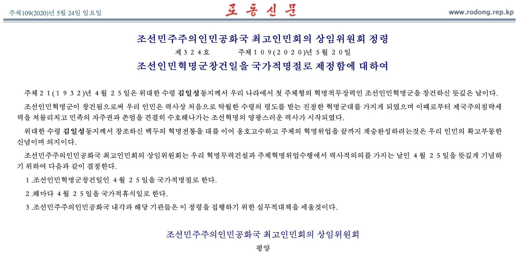 朝鲜人民革命军创建日被设为法定假日