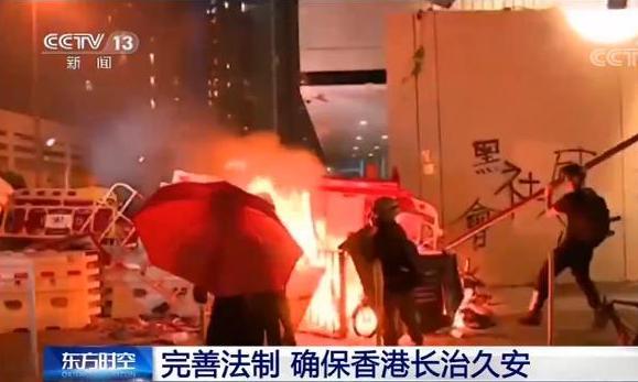 完善法制 确保香港长治久安