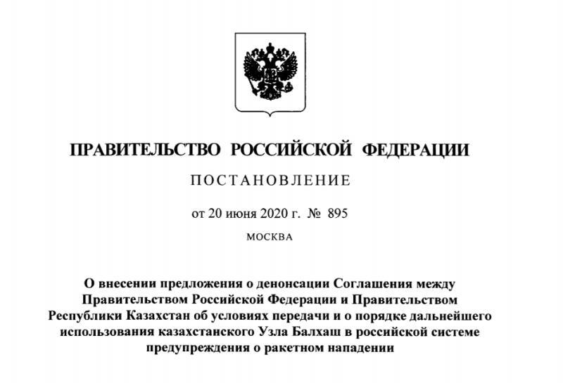 俄罗斯放弃使用哈萨克斯坦境内导弹预警雷达站点