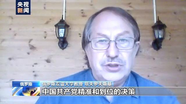 《【恒达注册链接】俄专家:脱贫、抗疫 彰显中国共产党卓越领导》