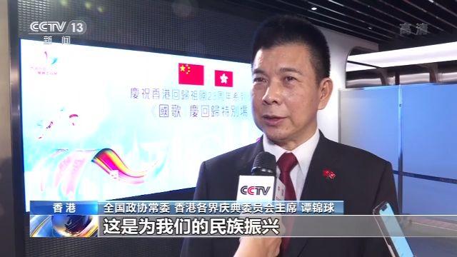 《【恒达登陆注册】香港举办《国歌》电影特别场 喜迎香港国安法及回归纪念日》