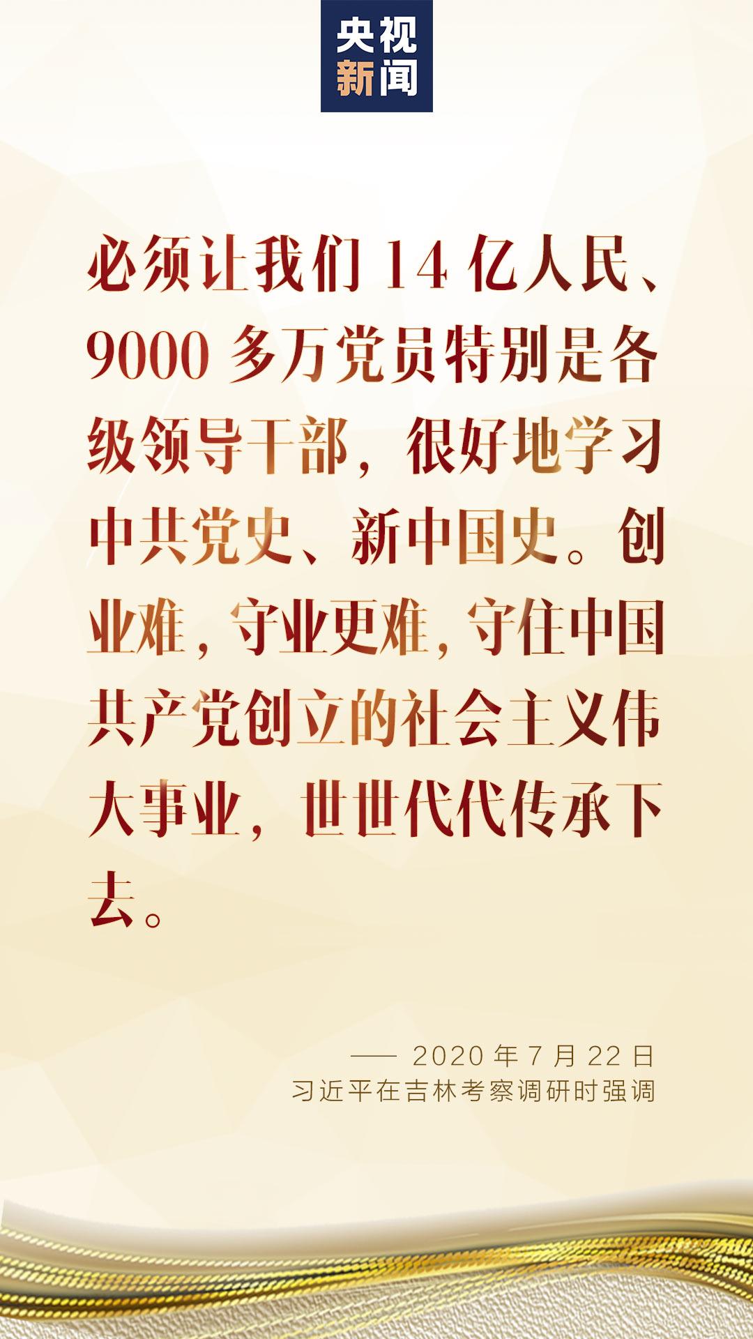 独家视频丨习近平:要守住中国共产党创立的伟大事业