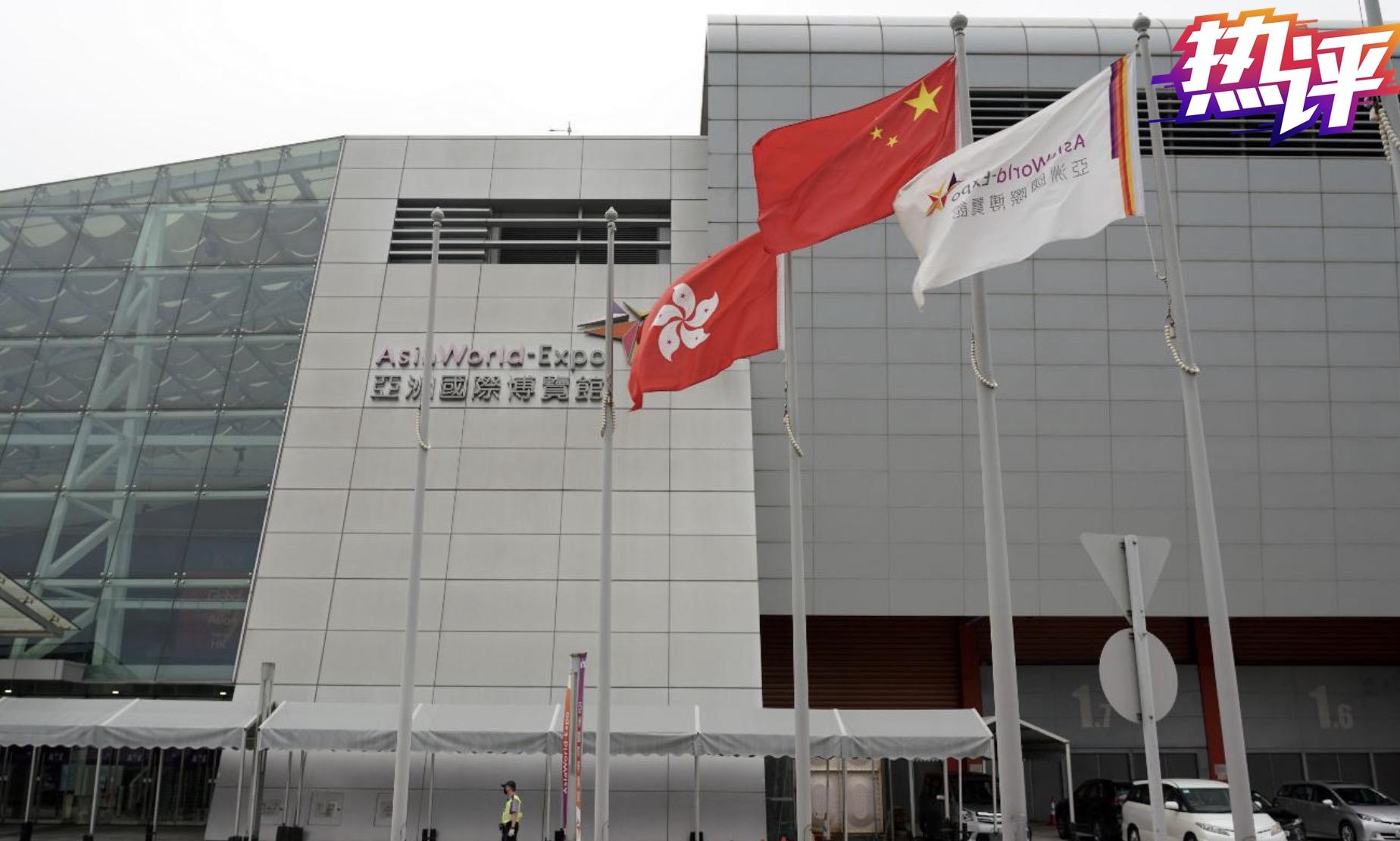 热评丨香港市民的安全与健康才是当前最大的政治
