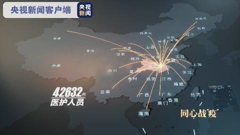 """众志成城丨""""怕,但依然继续前行"""" 42632名白衣天使逆行出征"""