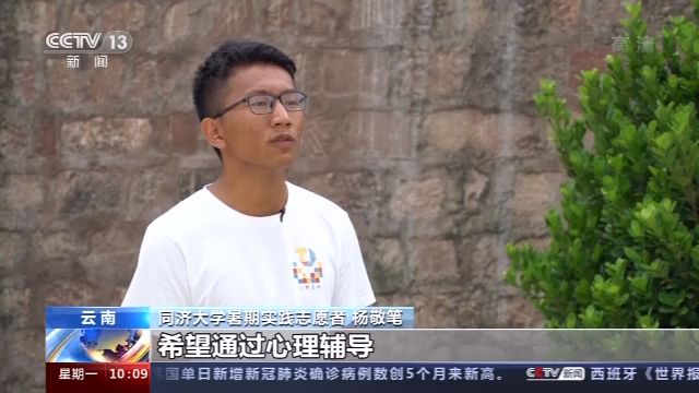 """95后大学生为山区孩子打造""""梦想基站"""""""