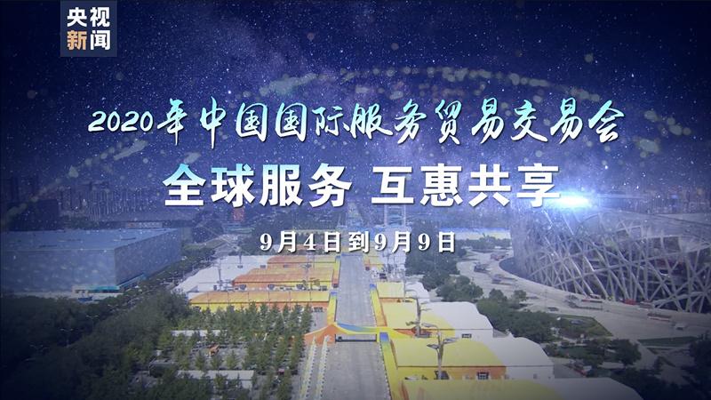 微视频丨一分钟,中国服务贸易在发生什么?