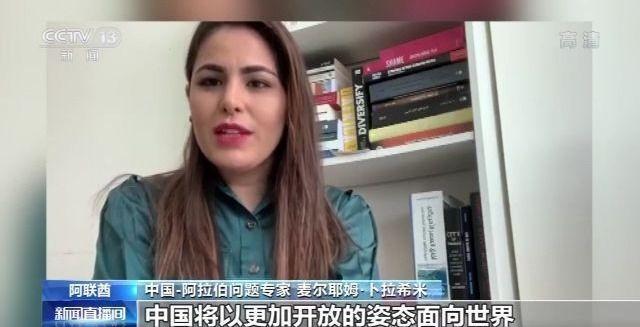 中国-阿拉伯问题专家:服贸会将推动世界经济尽快复苏