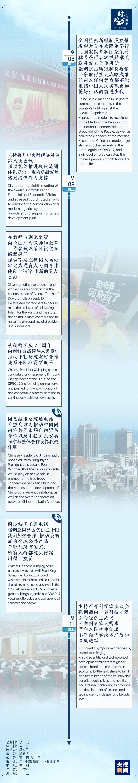 时政微周刊丨总书记的一周(9月7日—9月13日)