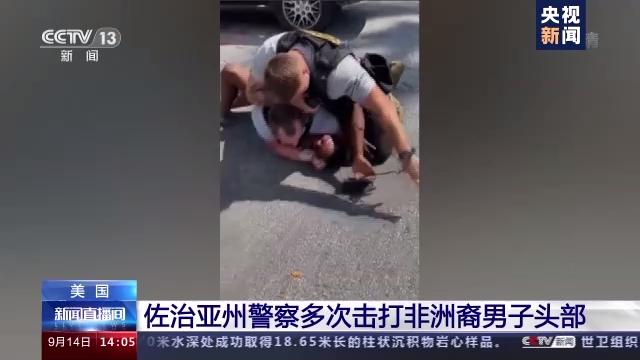 美多次击打非裔男子头部警察被辞退 现场视频曝光