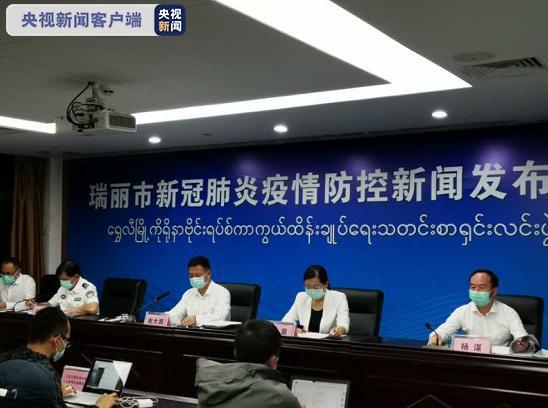 云南瑞丽通报确诊病例活动轨迹 密切接触者已隔离皇家7号美男学院