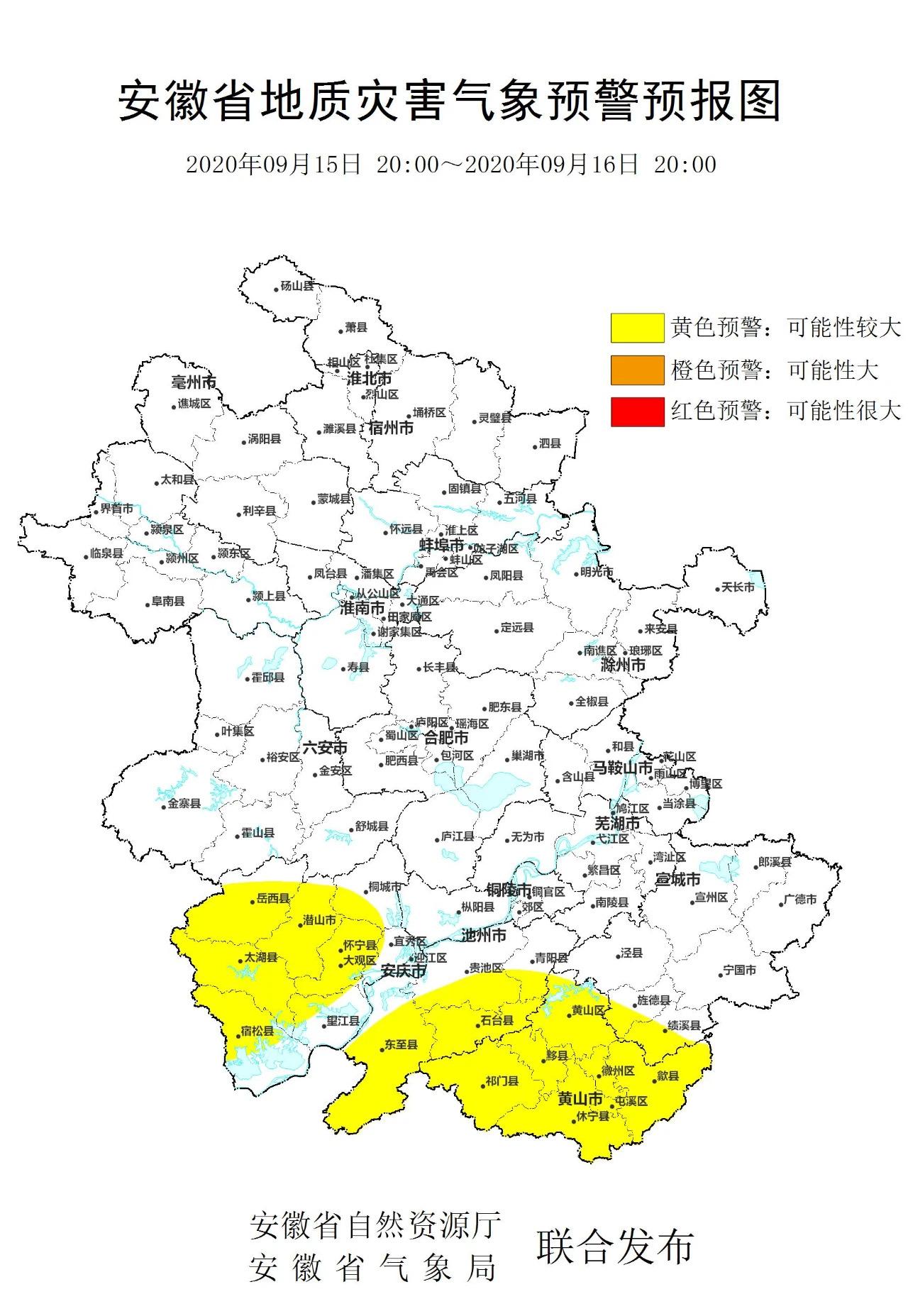 安徽省发布地质灾害黄色预警 皖南山区和大别山区风险高