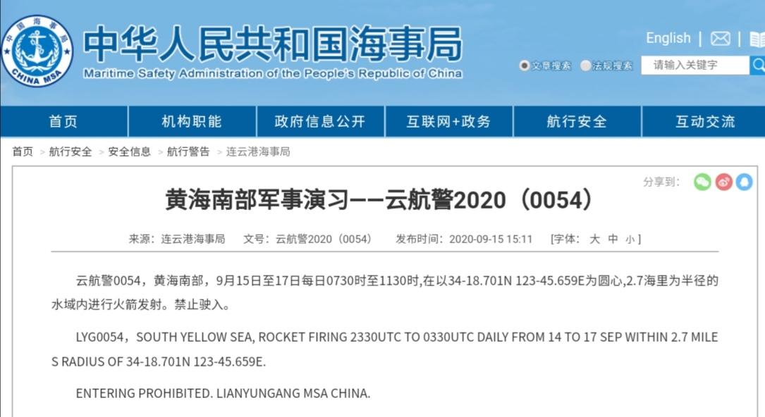 江苏连云港海事局:黄海南部9月15日至17日进行火箭发射 相关水域禁止驶入