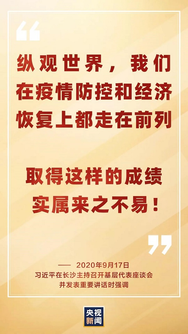 習近平@所有人:把小事當大事干,踏踏實實把正在做的事情做好