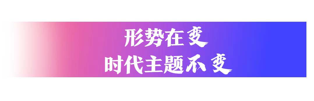 """联合国75周年,习近平这样阐述""""变""""与""""不变"""""""
