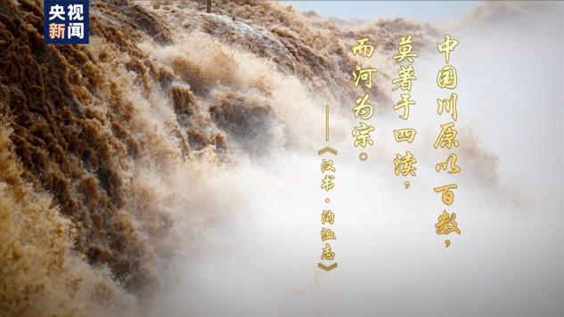 时政微视频丨奔流吧!黄河