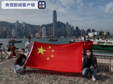 《【恒达平台官网注册】香港各界庆祝国庆喜迎中秋红旗飘飘祝福祖国》