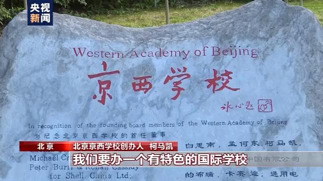 我的中国故事丨柯马凯:红旗下长大 扎根中国搞教育郎咸平中文网