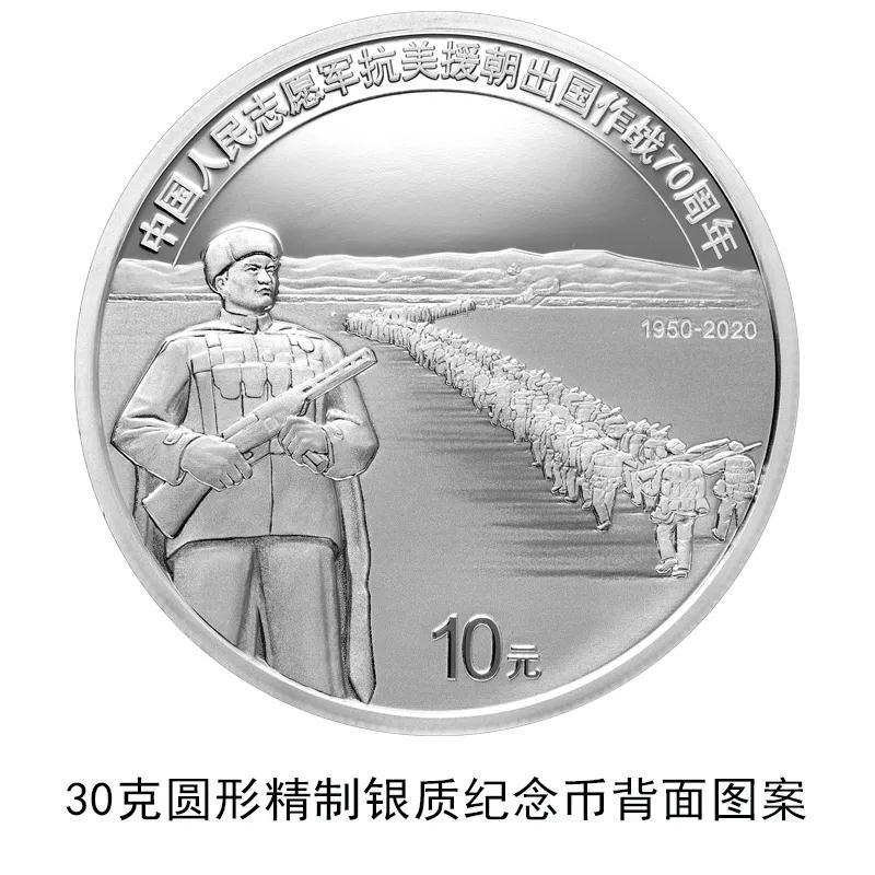 中国人民志愿军抗美援朝出国作战70周年金银纪念币来了!