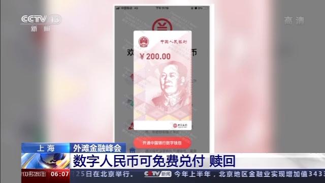 数字人民币和支付宝:支付都得用手机,有啥不一样?