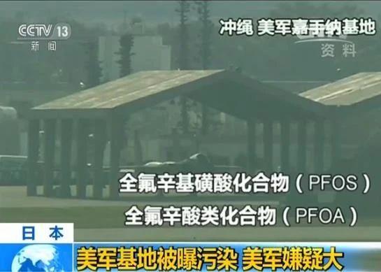 《【恒达注册地址】环球深观察丨从冲绳到太平洋美国海外军事行动造成的环境污染问题触目惊心》