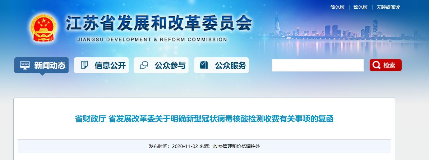 江苏省公布核酸检测指导价 每次120元不得上浮
