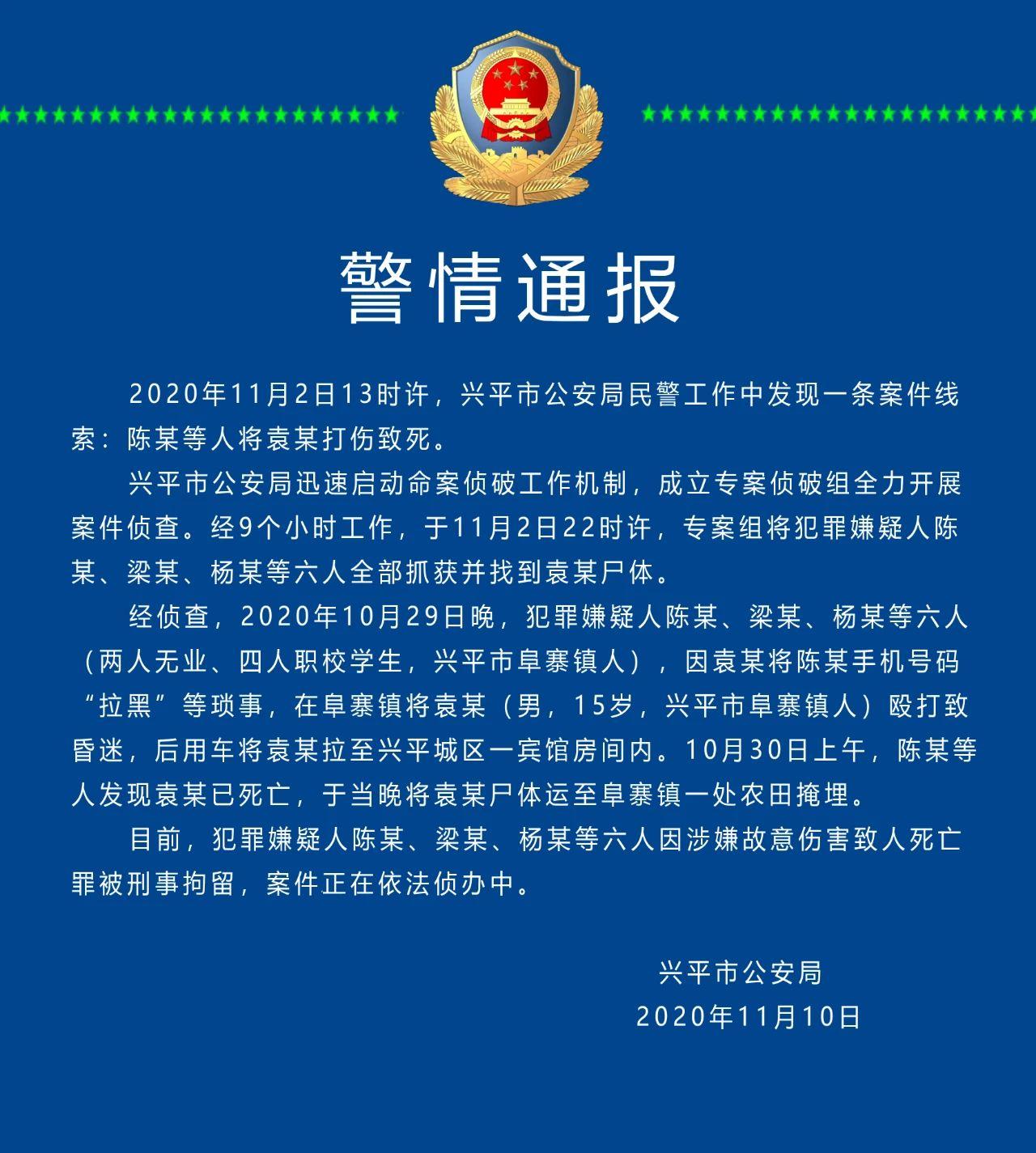 陕西兴平警方通报15岁少年遭围殴致死后被埋案:原因系死者将其中一人电话拉黑
