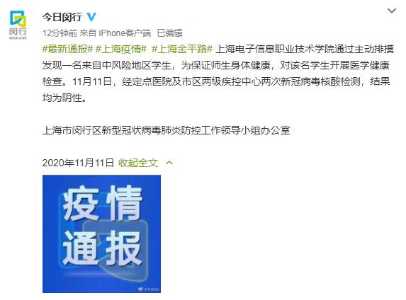 上海一学生确诊?官方回应:两次核酸检测结果均为阴性