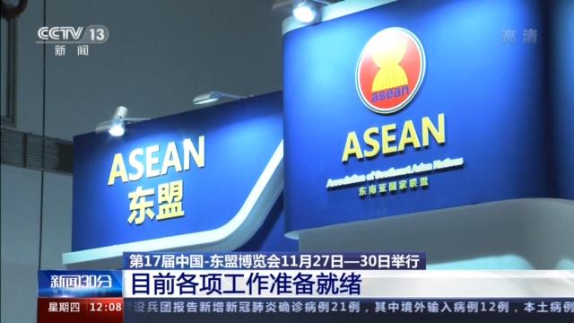线上线下相结合 第17届中国—东盟博览会准备就绪