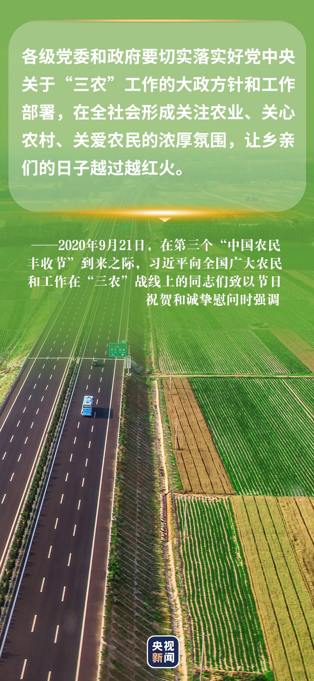 """习近平心中的""""三农""""画卷(图5)"""