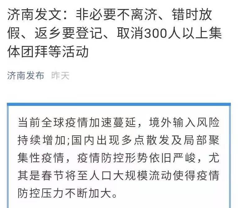 """错峰放假,设""""一米线"""",春节期间济南疫情防控有这些举动"""
