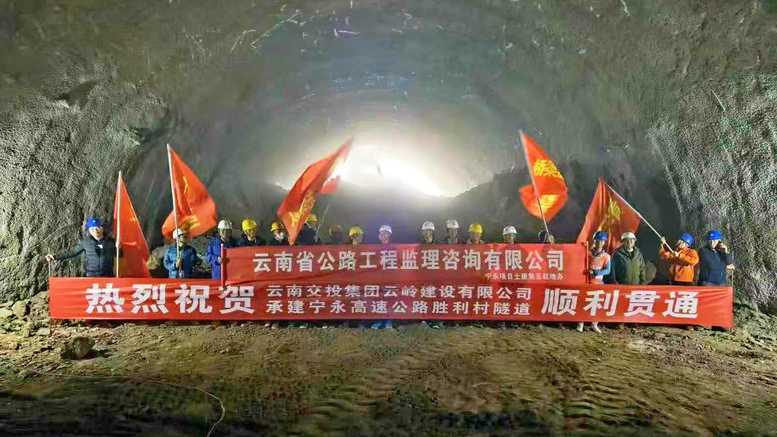 云南宁永高速全线10座隧道全部实现贯通