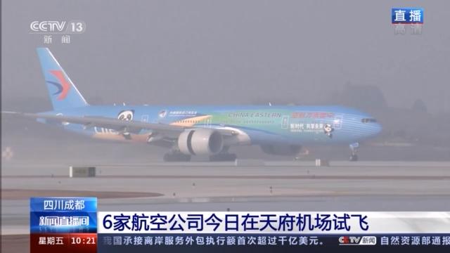 6架民航主力机型陆续飞抵!记者直击天府国际机场试飞现场
