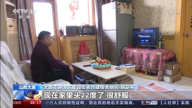 """旧居换新颜 山西太原5万户居民过上""""暖冬"""""""