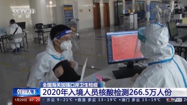 """""""水陆空""""立体防控 海关去年完成入境人员核酸检测266.5万人份"""