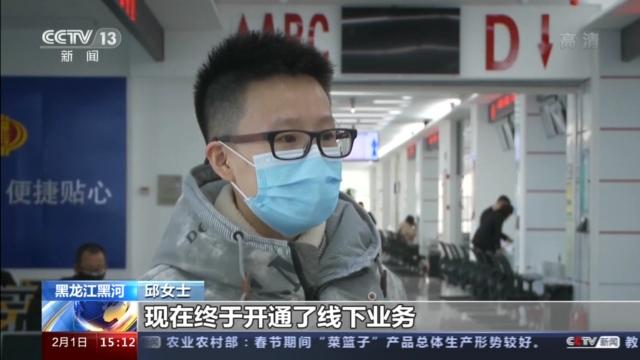 线上线下相结合 黑龙江黑河政务服务中心恢复窗口业务办理