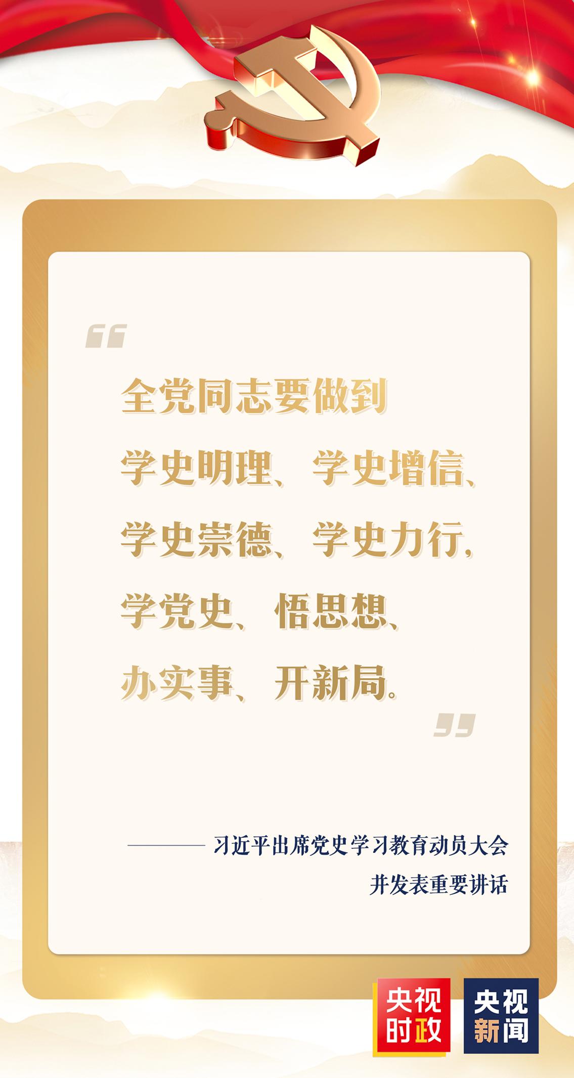 金句来了!习近平:学党史_悟思想_办实事_开新局