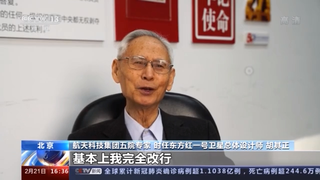 奋斗百年路 启航新征程丨东方红一号:从零开始 铸就中国航天辉煌