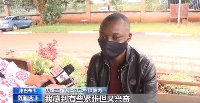 中国疫苗值得信赖!津巴布韦传媒工作者接种后这样说