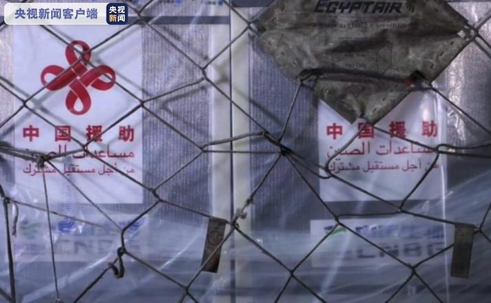 中国援助埃及第二批新冠疫苗抵达开罗 新湖南www.hunanabc.com