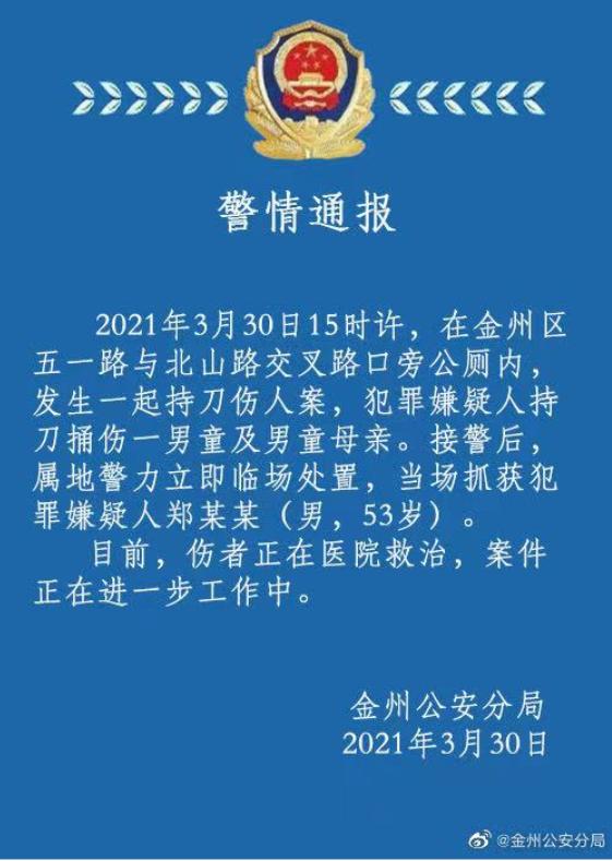 辽宁大连发生一起持刀伤人案 一男童及其母亲被捅正在医院救治