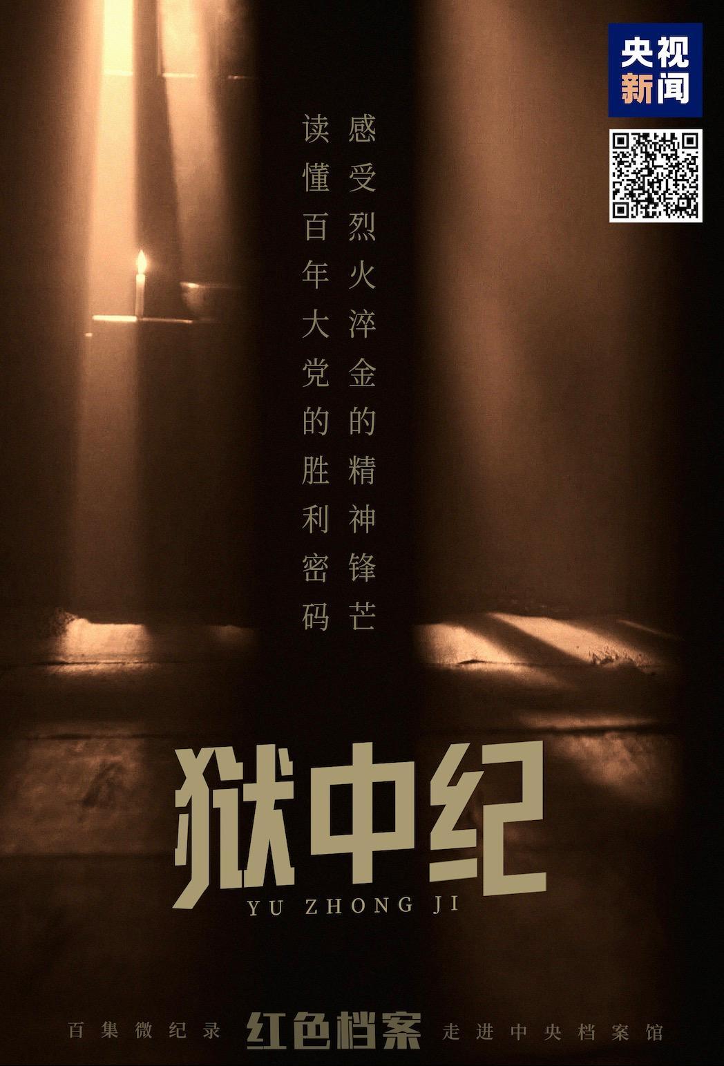 百集微纪录·红色档案丨囚室里,李大钊把他最牵挂的事写进了这篇文章
