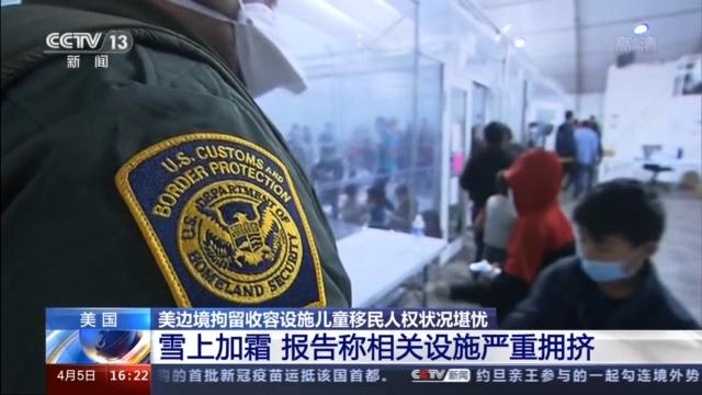 美邊境拘留收容設施嚴重擁擠 超3000名兒童移民無人陪伴